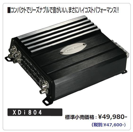 ARC AUDIO XDi804 デジタルアンプ