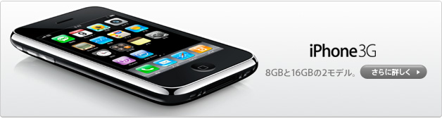 iphone3g-dept-banner.jpg