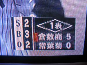 1回に5点って ^^:  常葉菊川負けか・・・