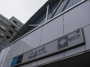 都営地下鉄 白金台駅