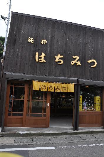 鎌倉はみちつ園