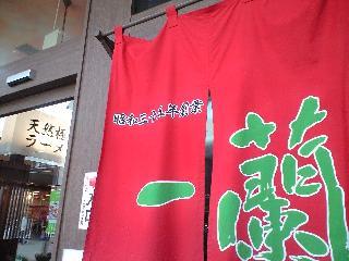 一蘭03-09-09-1
