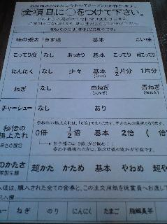 一蘭03-09-09-4