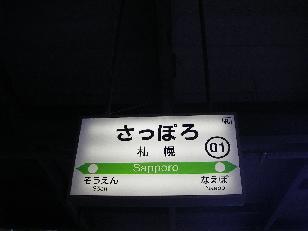 北斗星03-23-09-8