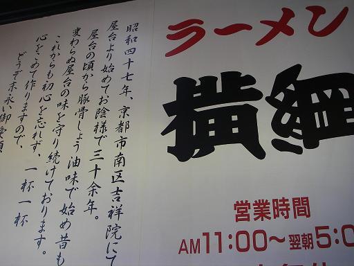 ラーメン横綱 港店