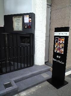 aoyamaberry10-29-08-1.jpg