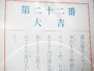 chubu01-21-08-3.jpg