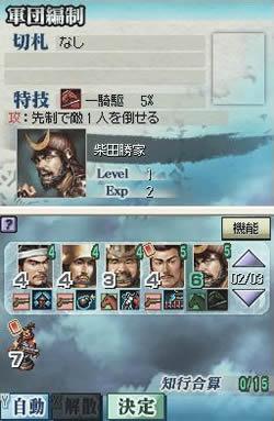 nobunaga_kunitori1.jpg