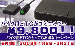 etc_banner250_001.jpg