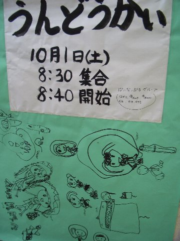 手作りポスター