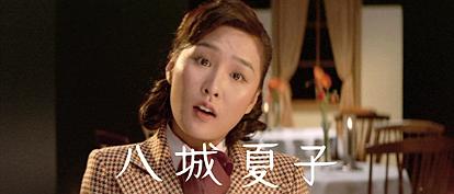 SEX味くらべ (八城)