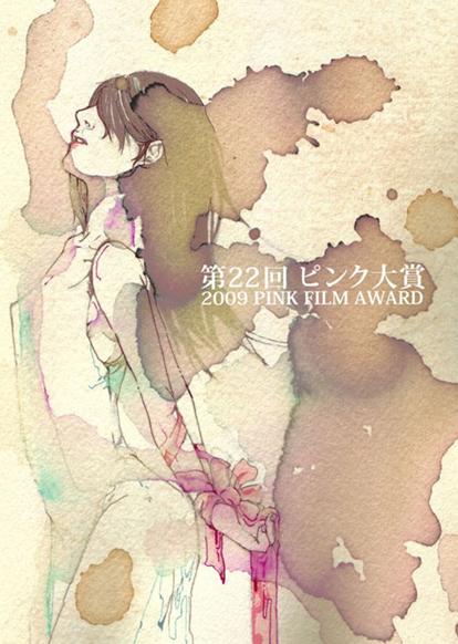 22回ピンク大賞