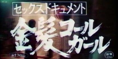 金髪(タイトル)