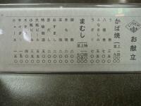 idumoya1