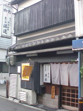 naniwa5