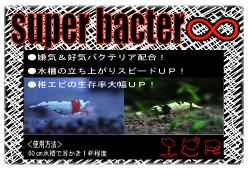 superbacter.jpg