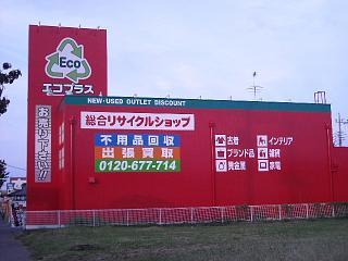 総合リサイクルショップエコプラス牛久店