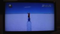 ウユニTV2