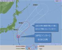 台風16号ソンカー22