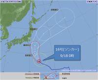 台風16号ソンカー21