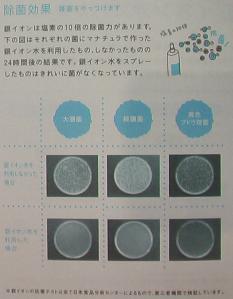 マナチュラ除菌効果2
