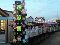 納涼祭風景