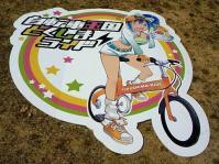 自転車王国のカワイイキャラ^^