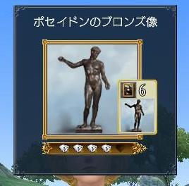071808 204943ポセイドンのブロンズ像