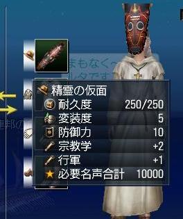 072708 203933精霊の仮面装備
