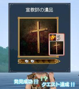 072908 055249宣教師の遺品