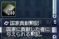 080108 194200勲功記200