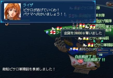 080308 180641ペルー沖決戦7
