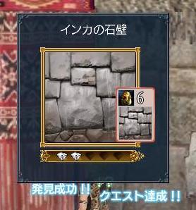 080808 052117インカの石壁