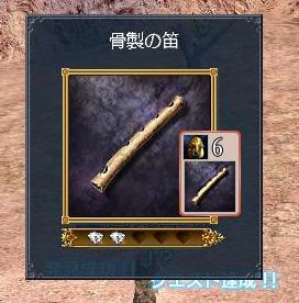 080808 053853骨製の笛