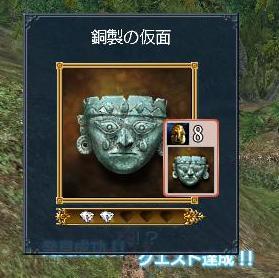 080908 055125銅製の仮面