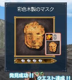080908 074800彩色木製のマスク