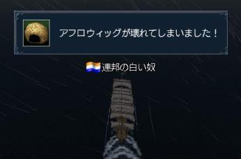 080808 195439アフロ破壊