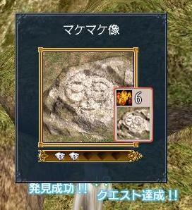 081008 141709マケマケ像