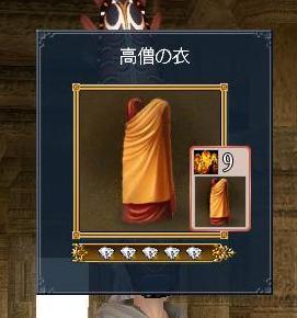 081008 195359高僧の衣