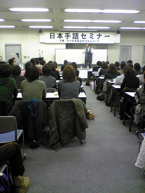 日本手話セミナー
