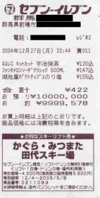 s-100000000.jpg