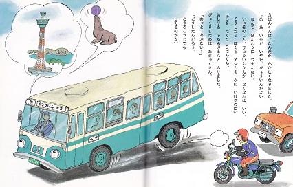 いやいやバスの3ばんくん その1