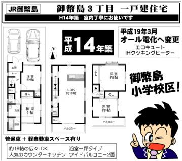 御幣島3丁目 2780万円