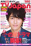 2009.1.15 TV japan