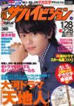 2009.1.24 月刊ザハイビジョン3月号