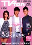 2009.1.28 TVfan