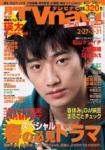 2009.2.24 月刊TV navi