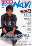2009.7 日本映画HEROSnavi表紙