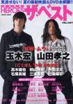 2009.7 日本映画HEROザ・ベストi表紙