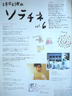 spring_vol06.jpg